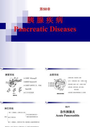 第50章 胰腺疾病.ppt