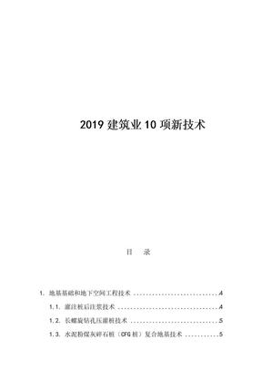 2019建筑业10项新技术.docx