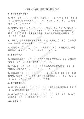 (部编)三年级上册语文课文原文填空(总).docx