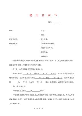 劳动合同(研发).doc