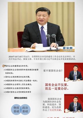 全国国有企业党建工作会议精神解读.ppt