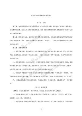 农村商业银行薪酬管理办法.doc
