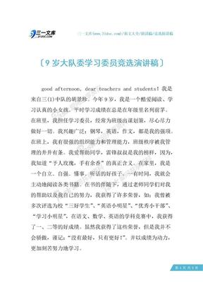 9岁大队委学习委员竞选演讲稿.docx