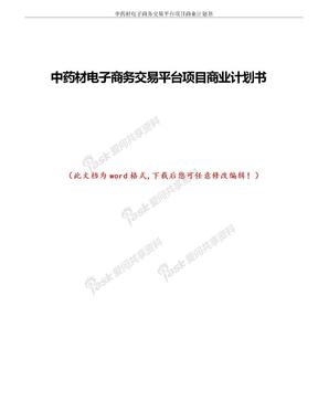 中药材电子商务交易平台项目商业计划书.doc