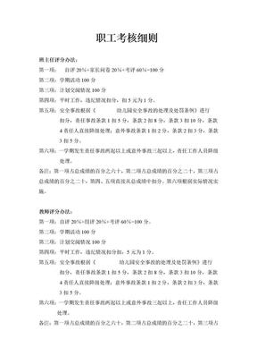 幼儿园职工考核细则及各项规章制度.doc