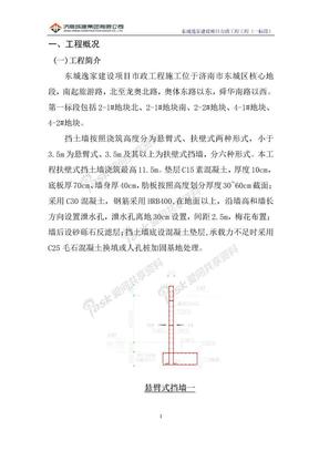 钢筋混凝土挡土墙模板、脚手架施工方案-(正文).doc