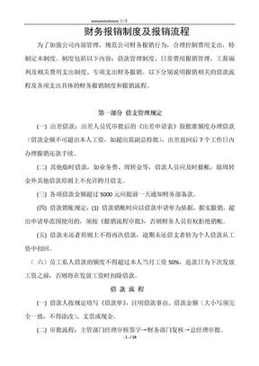 小公司财务报销制度及报销流程2016.doc