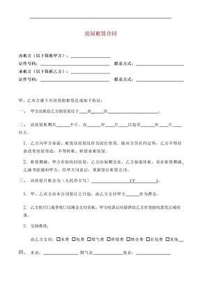 房屋租赁合同下载.doc