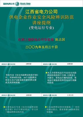 供电企业作业安全风险辨识防范手册(变电运行专业).ppt