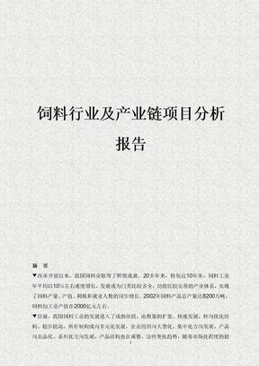 饲料行业及产业链项目市场研究分析报告.doc