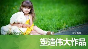 【PPT课件】亲子教育