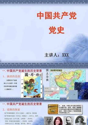 中国共产党发展历程精简版.ppt