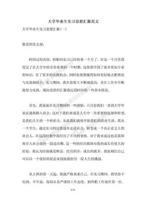 2018年大学毕业生实习思想汇报范文.docx
