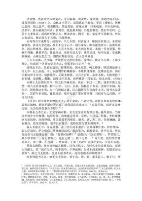 赵构《翰墨志》.docx