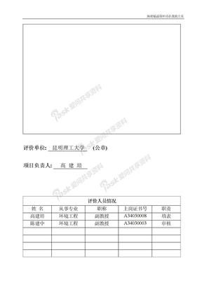 汽车4s店环境影响评价报告表.doc