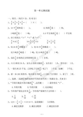 新人教版六年级数学上册全套单元测试题【含期中期末测试题】.doc