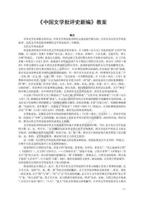 王运熙、顾易生《中国文学批评史新编》教案.doc