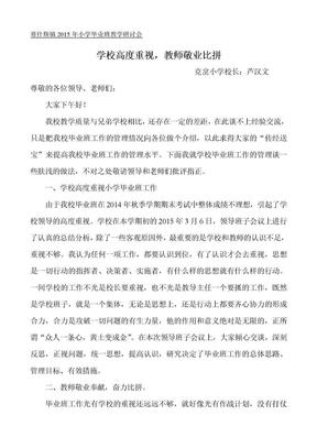 小学毕业班教学研讨会校长发言稿.doc