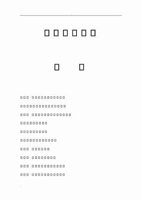 酒店新员工培训方案.pdf