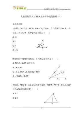 人教版数学八年级上第十二章习题 12.3角的平分线的性质(1).docx