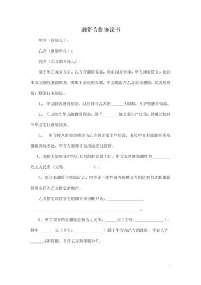 股权融资合作协议书及利润分配协议书.doc