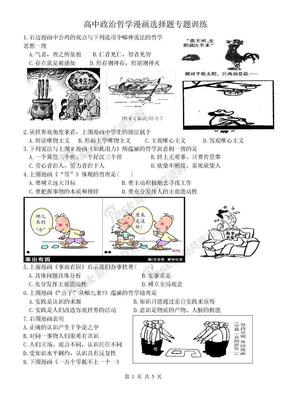高中政治哲学漫画选择题.doc