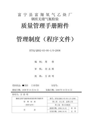钢质无缝气瓶检验质量管理制度.doc
