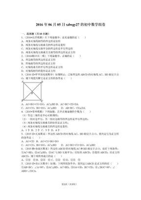 浙教版数学八年级下第五章5.3.1正方形(一).doc