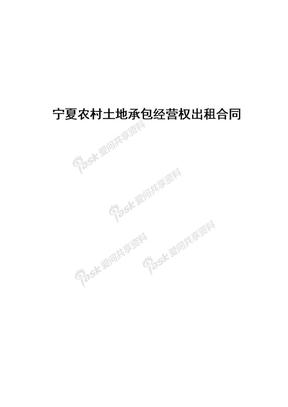 宁夏农村土地承包经营权出租合同.doc