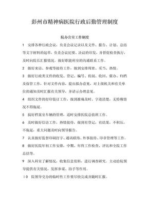 彭州市精神病医院行政后勤管理制度.doc