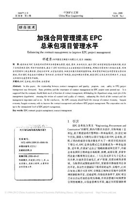 加强合同管理提高EPC总承包项目管理水平.pdf