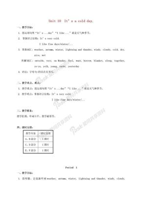 三年级英语下册 unit10 第一课时教案 湘少版.doc
