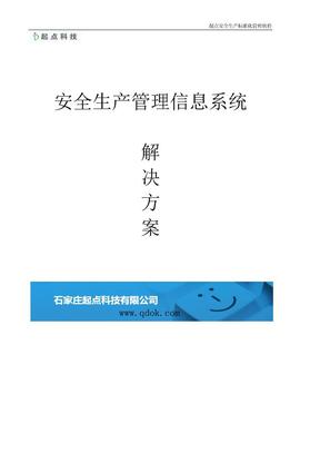 企业安全生产管理信息系统解决方案.docx
