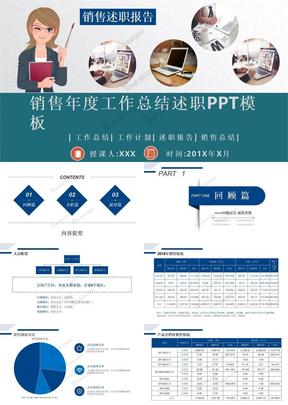 2019年销售年度工作总结述职PPT模板.pptx
