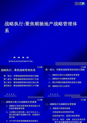 聚焦顺驰地产战略管理体系(89)页.ppt