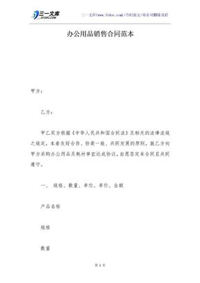 办公用品销售合同范本.docx