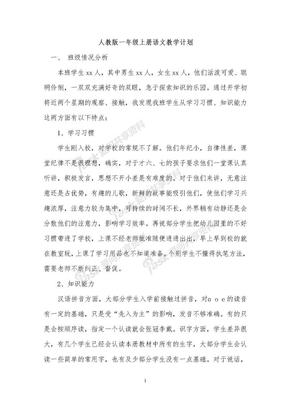 沪教版一年级语文上册教案全册.doc