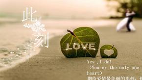 求婚订婚情侣婚礼结婚相册经典创意PPT模板.ppt