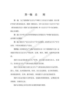 2016新版煤矿安全规程.doc
