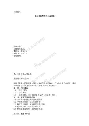 软装工程配饰设计合同(标准版).doc