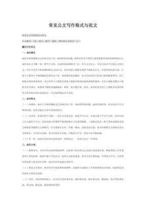 常见公文写作格式(通用写作模板)与范文.pdf