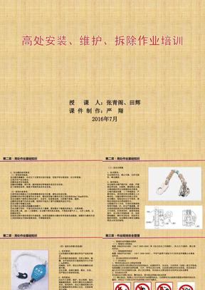 高处安装、维护、拆除作业课件精编版.ppt.ppt