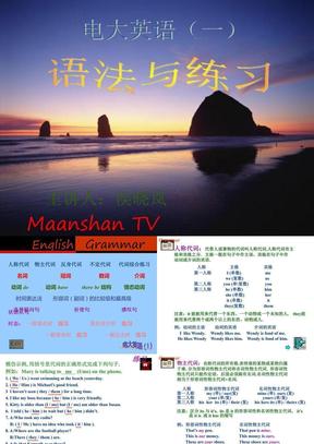 【5A版】初中英语语法汇总.ppt