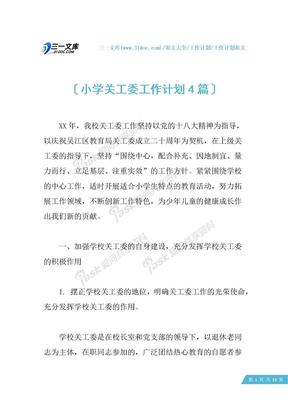小学关工委工作计划4篇.docx
