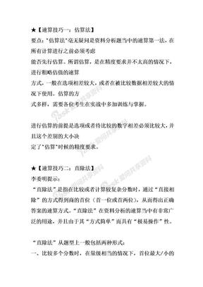 行测资料分析十大速算技巧.doc