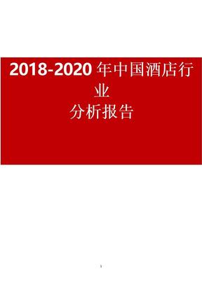2018-2020年中国酒店行业分析报告.doc