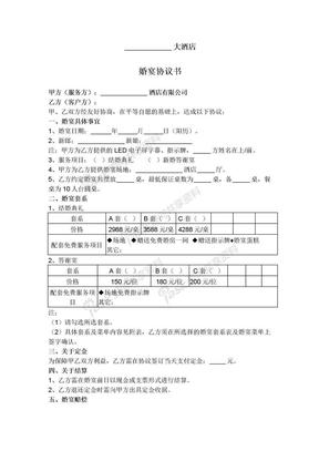 2019年新婚宴协议书.docx
