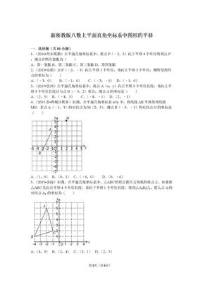 浙教版数学八年级上第四章4.3新浙教版八数上平面直角坐标系中图形的平移.doc