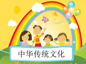中国传统文化 小学二年级.ppt