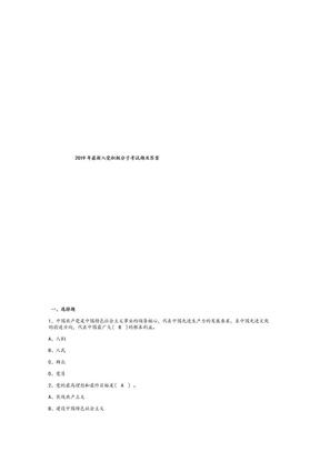 2019年最新入党积极分子考试题及答案.docx